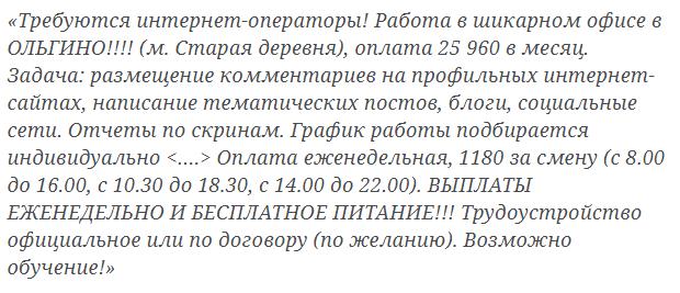 Объявление о приеме на работу в Фабрику троллей, которое можно было встретить на просторах сети интернет летом 2013 года