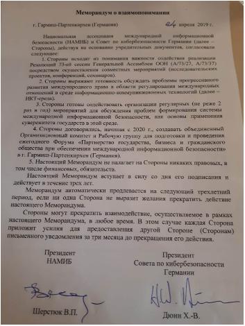 Страница и меморандума подписанного Дюнном и Владиславом Шерстюком