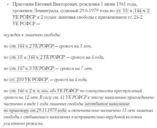 Выдержка из дела от 6 октября 1981 года народного суда, Ждановского района. В нем Евгения Пригожина приговорили к 13 годам лишения свободы.