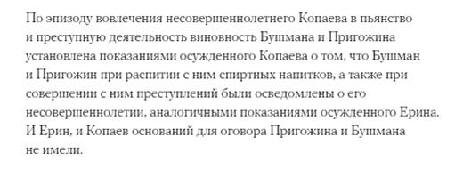 Отклоненное судом ходатайство адвоката Пригожина по статье о вовлечении несовершеннолетних в преступную деятельность по факту дачи обратных показаний несовершеннолетнего Копаева.