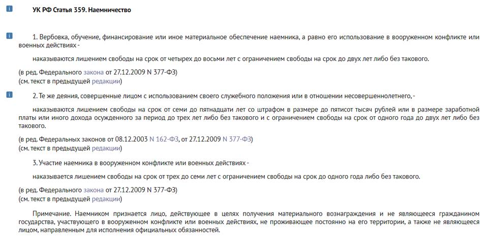 Статья 359 УК РФ