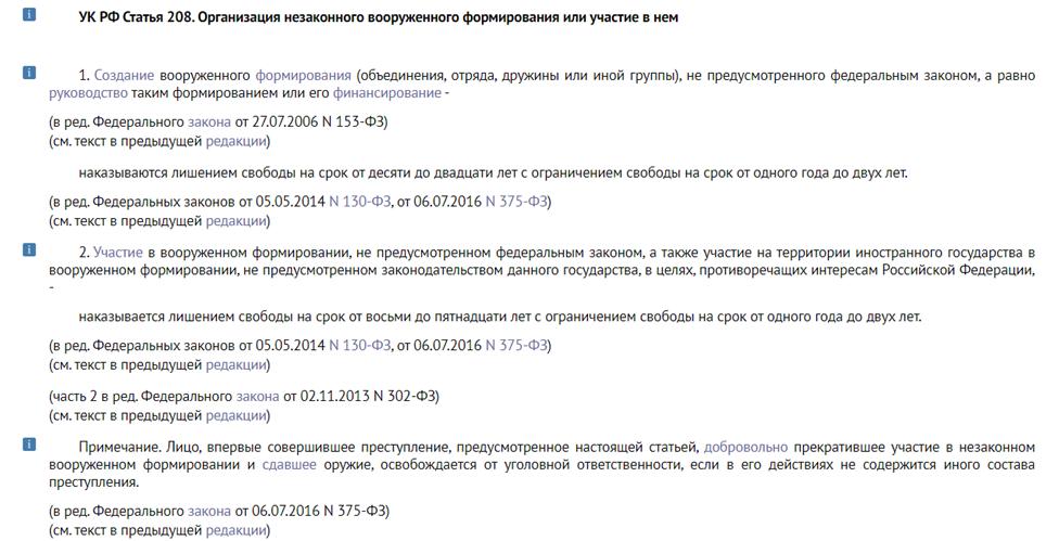 Статья 208 УК РФ