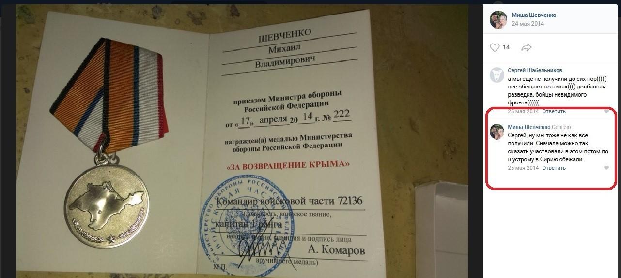 """Скриншот из социальной сети, где Михаил Шевченко пишет, что он """"тоже не сразу получил медаль"""", так как срочно отбывал в Сирию"""