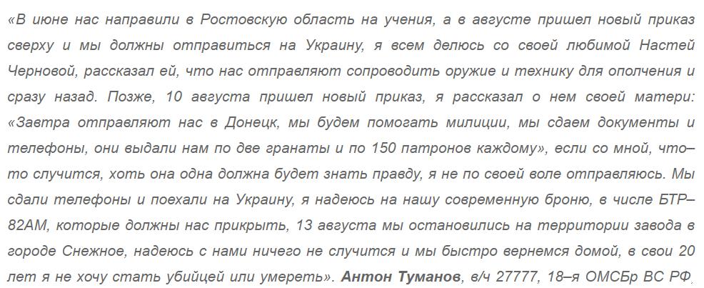 Последнее письмо Антона Туманова своей матери. В нем он говорит о том, что всю бригаду отправляют в Донецк, где они, по сути, будут воевать на стороне сепаратистов.