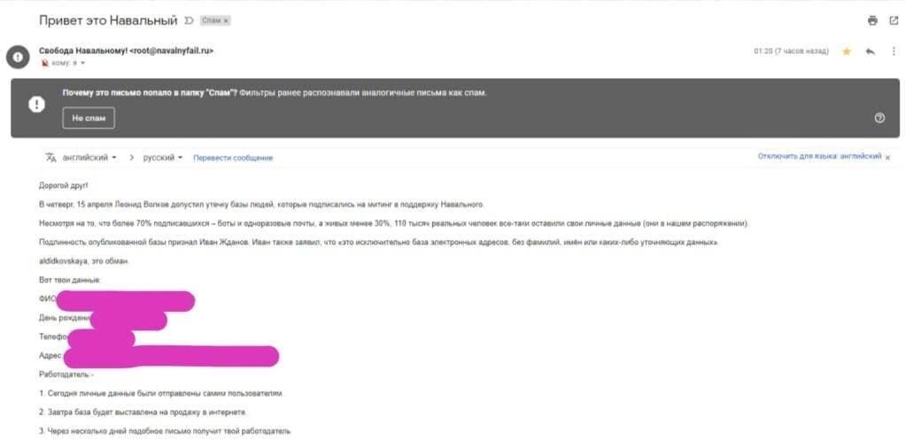 Электронное письмо с данными ФИО, датой рождения, местом прописки, номеров телефона