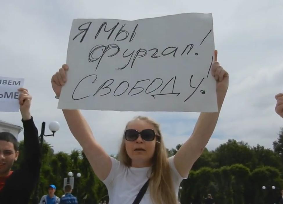 Фото: Протесты в Хабаровском Крае